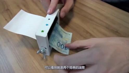见过最简陋的造币机,没想到竟是障眼法,你发现了吗