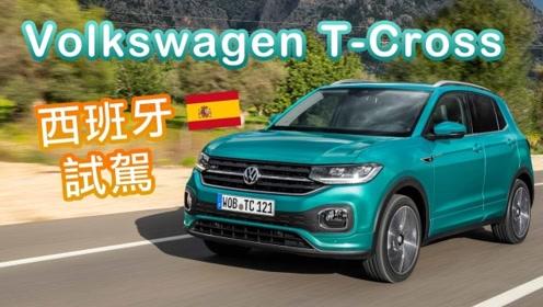 海外试驾大众T-Cross,三缸跨界新秀!以稳定操控取胜