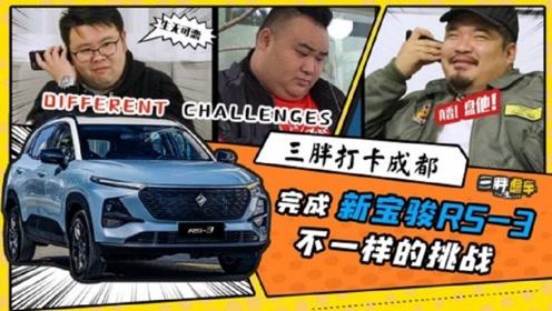【仨胖虐车】仨胖打卡成都,完成新宝骏RS-3不一样的挑战