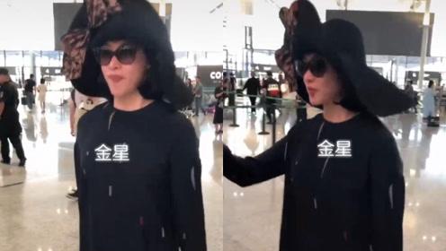 """金星机场遭挑衅被喊""""金哥"""",轻蔑一笑友善提醒粉丝:小心点"""