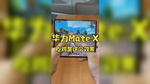 在华为折叠屏MateX上吃鸡简直是物理开挂啊!