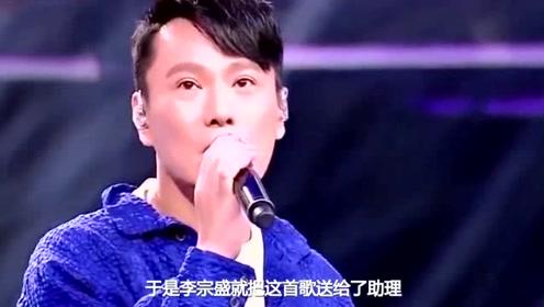 """李宗盛把自己的""""最烂歌"""",丢给助理去唱,结果打造了一个天王"""