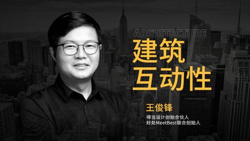 王俊锋:我们把张爱玲故居改造成了开放式客厅