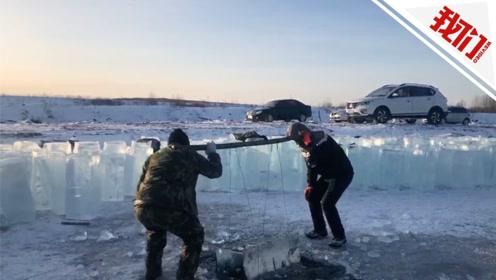 实拍漠河震撼取冰现场:250余人站冰面油锯轰鸣 一天能取2500块冰