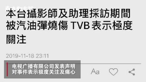 香港TVB摄影师再度遭殃!被暴徒汽油弹击中,身体多处被烧伤