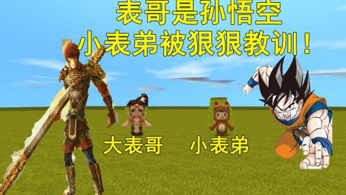 迷你世界:大表哥是孙悟空,觉醒之后威力无穷,小表弟乖乖挨打!