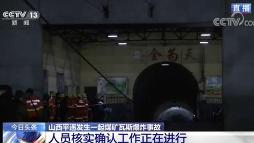 山西平遥煤矿瓦斯爆炸事故共造成15人遇难 救援结束