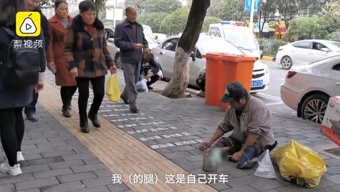 残疾大叔倒写印刷体汉字乞讨:给孩子减轻负担
