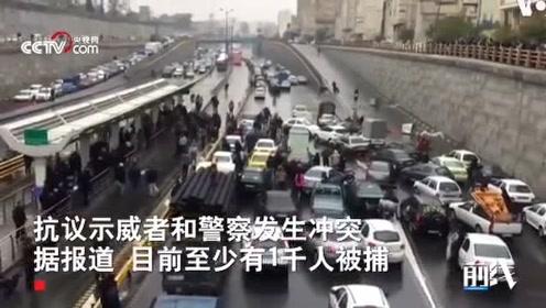 伊朗骚乱继续升级  抗议者封锁公路焚烧中央银行