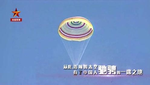 神州一号成功发射20周年