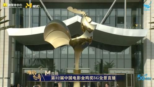 金鸡雕塑揭幕!金鸡报晓与日月同辉,寓意中国电影事业蓬勃发展!