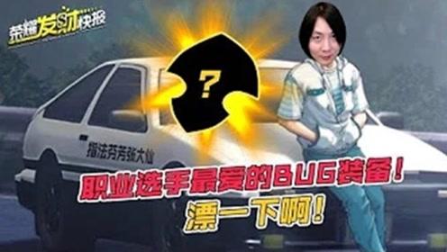 王者荣耀:职业玩家最爱的BUG装备!射手起飞,全员飙车!强!