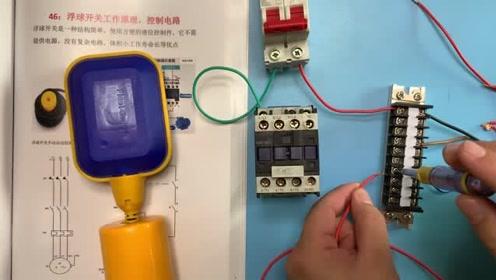 电工知识:液位继电器,浮球开关控制接触器,接线方法一一讲解