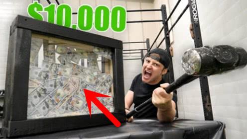 防弹玻璃中放入10万美金,谁能砸碎玻璃钱就属于谁,一场好戏开始了