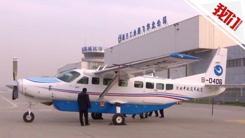飞机票价仅60元!全国首条冀晋省会城市间旅游航线开通