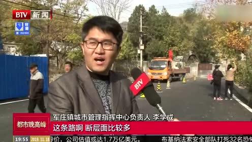 门头沟区军庄镇:吹哨报到 修复破损道路