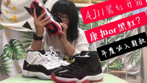 球鞋开箱:我的aj11黑红到了!康扣or黑红?两双鞋款大对比