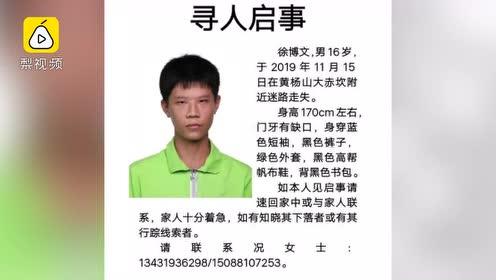 广东16岁高一男生秋游失联5日仍未找到:曾自己报警称迷路了