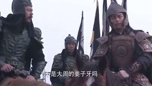 两军阵前却看到一个道士,岂料他就是传闻中的姜子牙,果然仙风道骨!