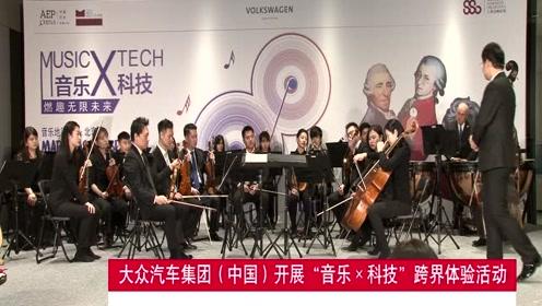"""BTV新闻20191119大众汽车集团(中国)开展""""音乐科技""""跨界体验"""