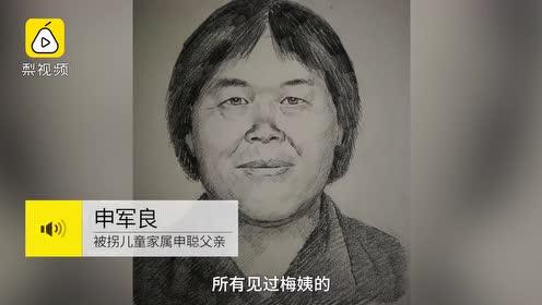 广东警方回应梅姨画像:梅姨身份与长相暂未查实