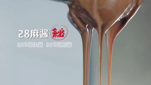 集结北京名小吃 这一碗面茶配麻酱 老少咸宜口口相传