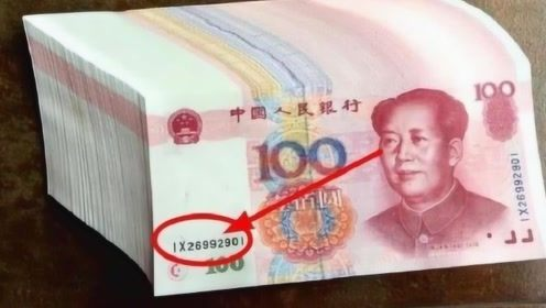 100元纸币中有这两个字母,随便一张价值上万,看看手里有吗?