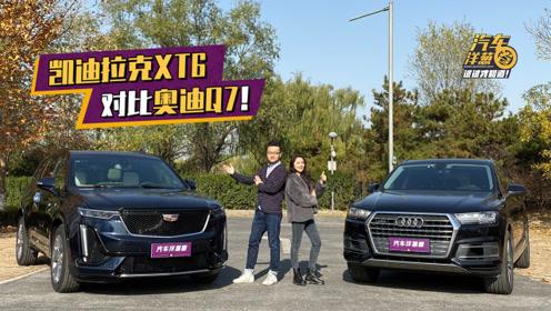 豪华SUV新贵PK老牌劲旅!究竟谁更吸引人?
