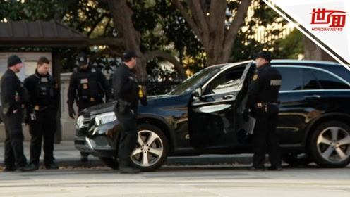 想浑水摸鱼?美国特勤局拦截一辆试图混入白宫的可疑车辆
