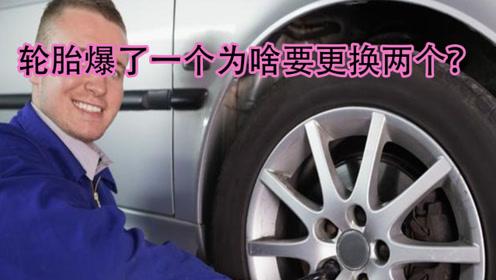 汽车轮胎爆了一个,为啥却要更换两个?真正的原因在这里
