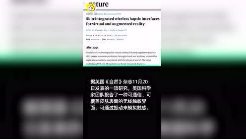 新型虚拟现实皮肤传递触觉,可用于视频聊天、社交和游戏