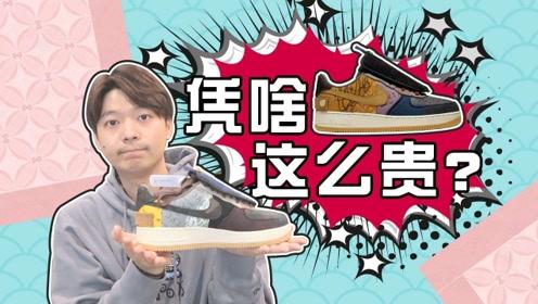 发现小心思!Af1 Travis Scott 联名球鞋,如何卖那么贵?