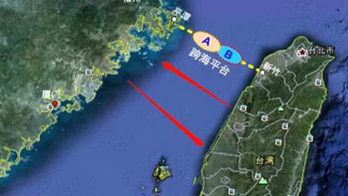 """""""台湾海峡""""究竟有多宽?到底是填海还是造桥?看完解开心中疑惑"""