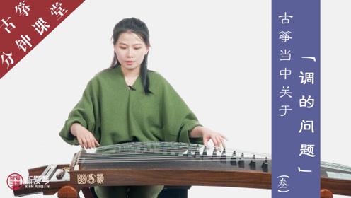新爱琴古筝分钟课堂:第54课《古筝当中关于调的问题》 三