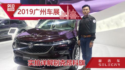 广州车展实拍别克昂科旗,都是通用旗下七座SUV,却比XT6便宜十万块