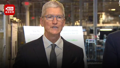 苹果投资10亿美元在德州建厂 2022年开业
