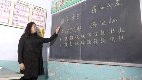 东北话会说但不会写!语文老师课上教学,学生:我太难了