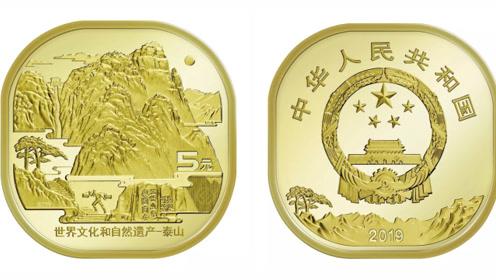 央行发行首枚异形泰山纪念币 面值5元 1.2亿枚