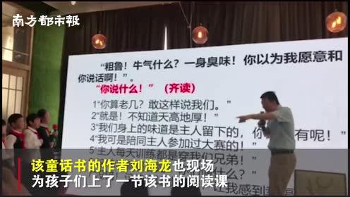 深圳这个小学展示协同阅读成果,学生诵读、儿童文学作家现场开讲