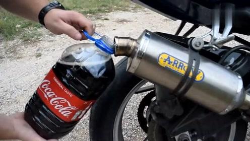 摩托车实验:可口可乐在摩托车尾气中的试验研究