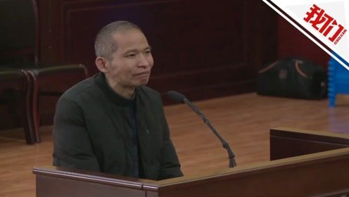 """福建男子""""协助父亲自杀""""故意杀人案开庭 公诉人:建议缓刑"""
