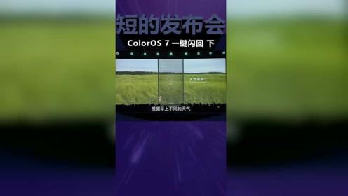 更新系统送字体,ColorOS 7一键闪回半藏森林?下