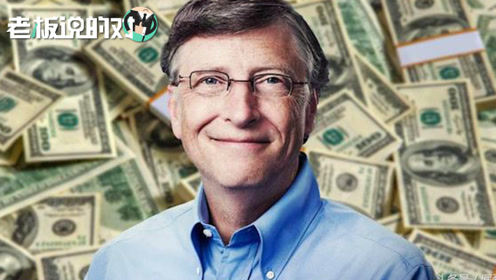 重当世界首富!比尔盖茨:看来我捐钱捐得还不够快