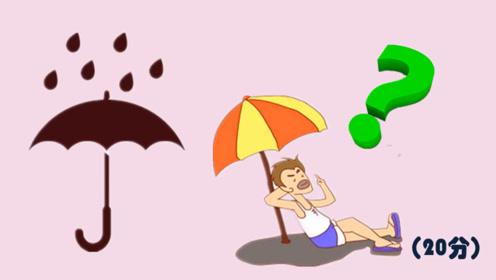 """脑筋急转弯:遮雨的叫""""雨具"""",遮阳的叫什么?"""