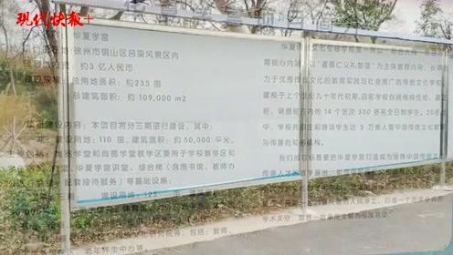 """孙楠女儿曾就读的""""华夏学宫""""被关停,徐州教育局:属实"""