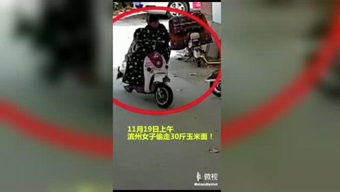 丢人!滨州一女子光天化日下偷走30斤玉米面!监控拍下全过程!