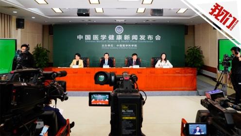 中国医科院召开首场新闻发布会 专家:青少年必须远离电子烟