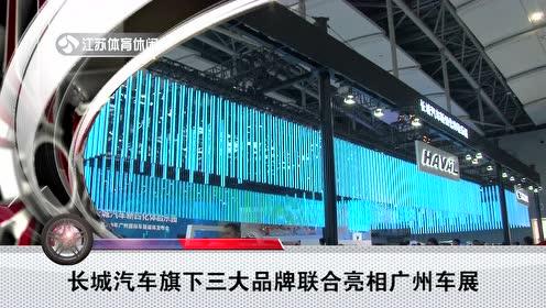长城汽车旗下三大品牌联合亮相广州车展
