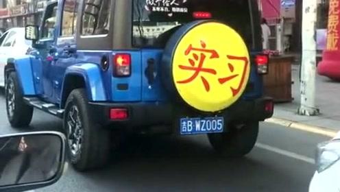 新手司机上路,看到这辆车都会躲远远的,都知道这是刚拿驾照的了!
