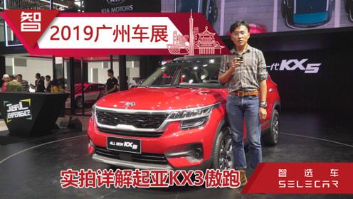 2019广州车展实拍全新起亚KX3傲跑,10.88万起售,内饰科技抢眼